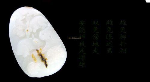 新疆和田玉-羊脂白玉籽料带褐色皮 恩爱