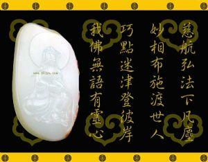 重30克新疆和田玉红皮一级白玉籽玉 滴水观音