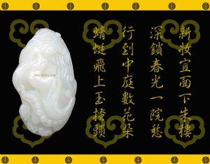 重108克新疆和田玉洒金皮一级白玉籽玉 海的女儿