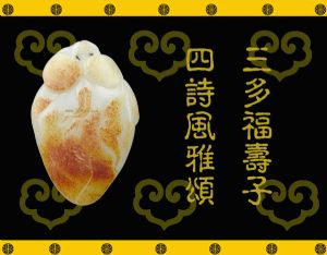 重149克新疆和田玉枣红皮籽玉 福寿双全