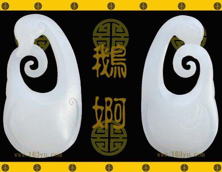新疆和田玉羊脂白玉挂件  鹅
