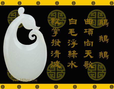 新疆和田玉黄皮白玉挂件 鹅