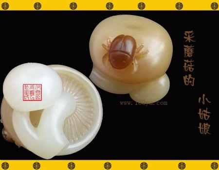 新疆和田玉山料挂件 蘑菇