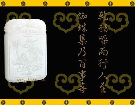 新疆和田玉羊脂白玉挂牌  和合二仙