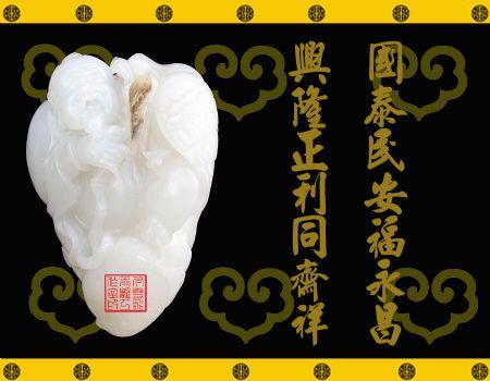 新疆和田玉褐皮羊脂白玉籽玉 吉庆有余 名利双收