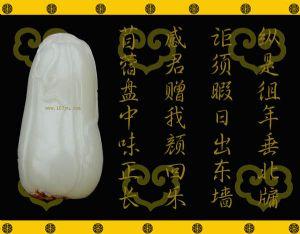 新疆和田玉枣皮白玉籽料 如意瓜