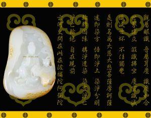 重228克新疆和田玉洒金皮羊脂白玉籽玉 观音